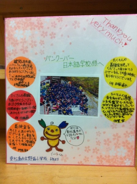 Thank you letter from nobiru elementary school