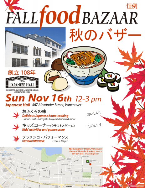 fall-food-bazaar-big-2014