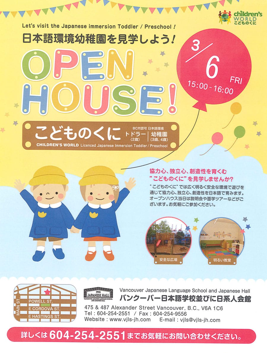 children's world open house